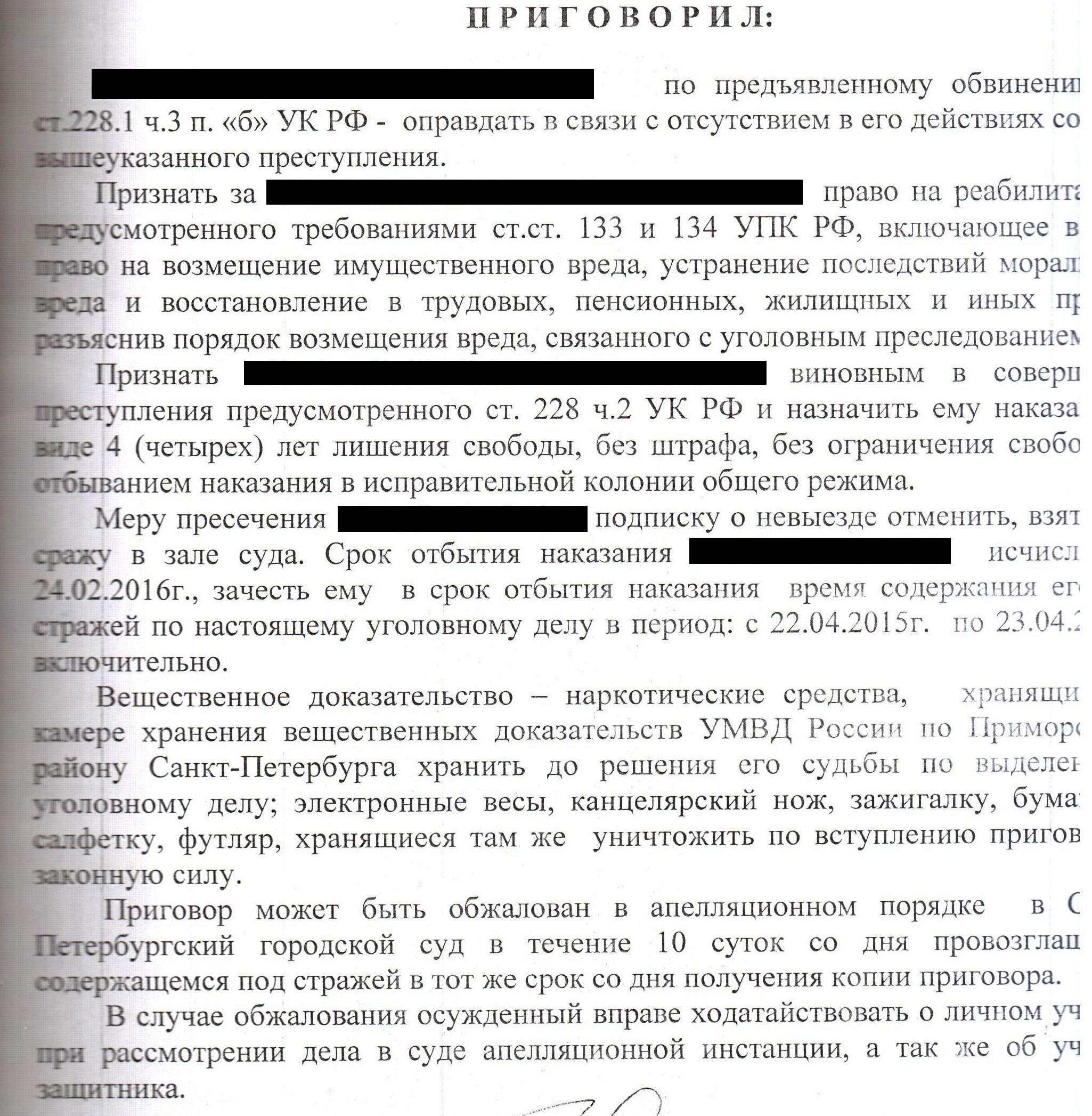 Решения суда по 228 статье (наркотики)