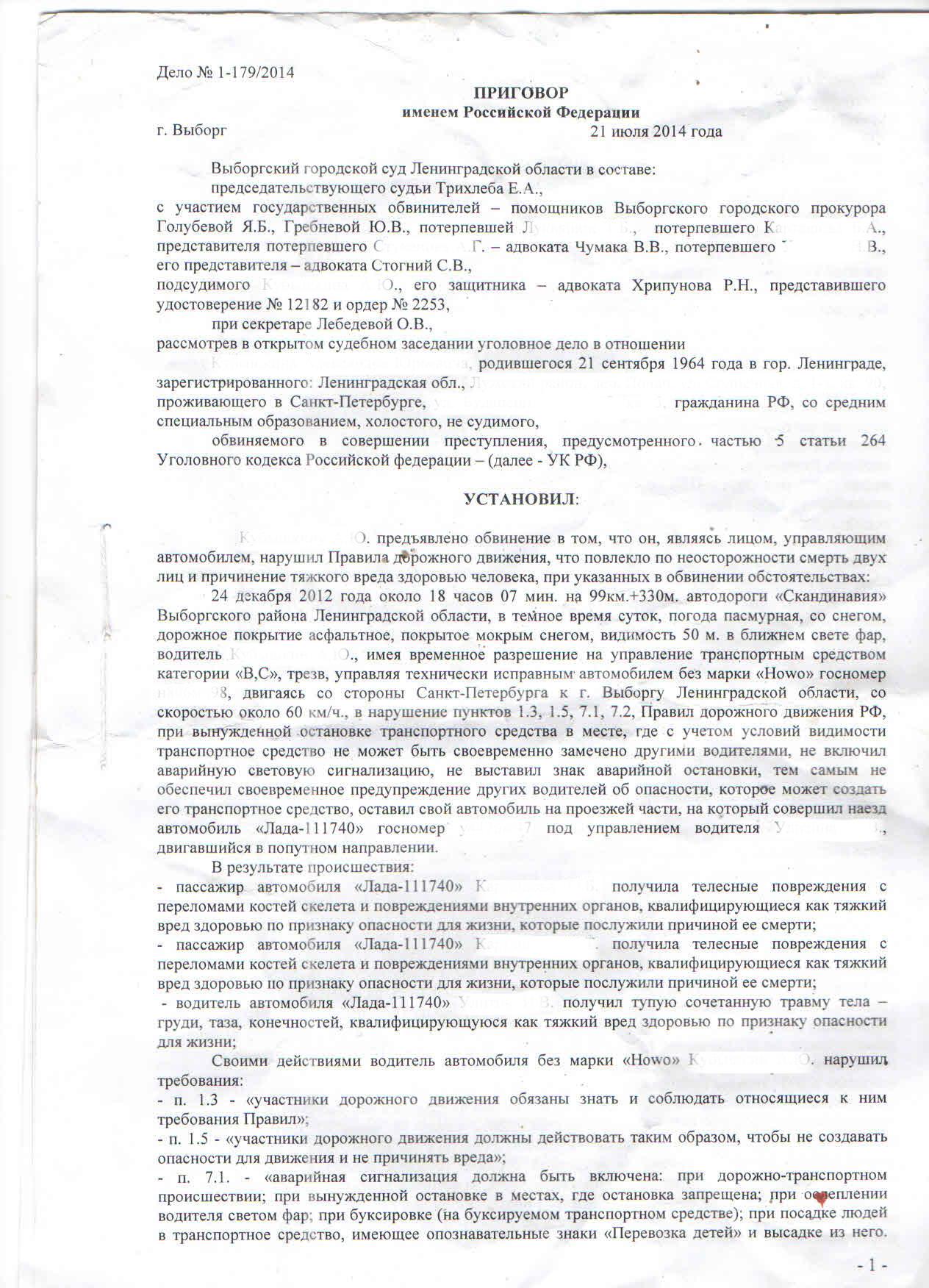 vyigrannoe-delo-statja-264-dtp-3-1