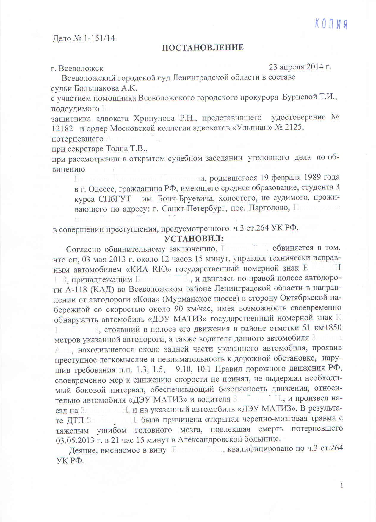 vyigrannoe-delo-statja-264-dtp-4-1
