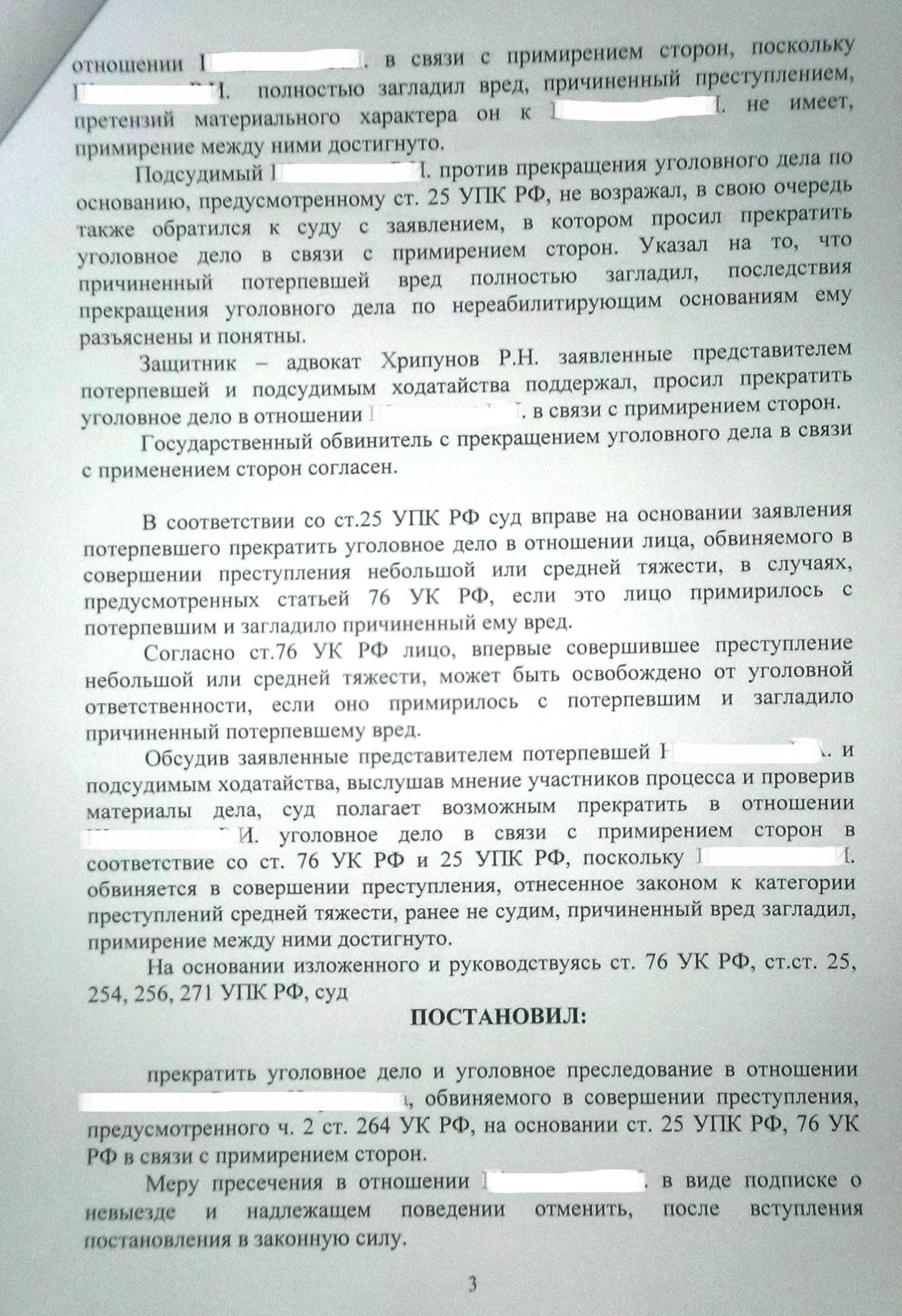 vyigrannoe-delo-statja-264-dtp-1